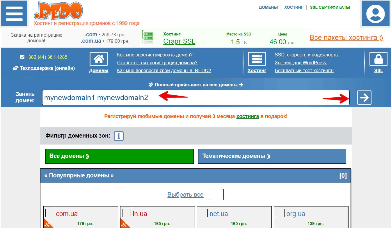 Регистрация домена в .REDO