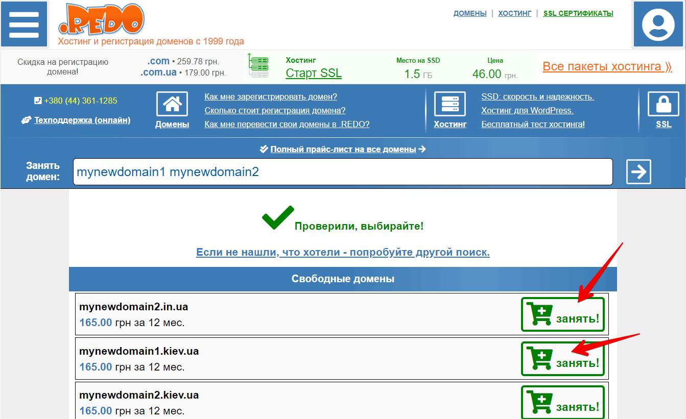 Корзина заказа доменов в .REDO