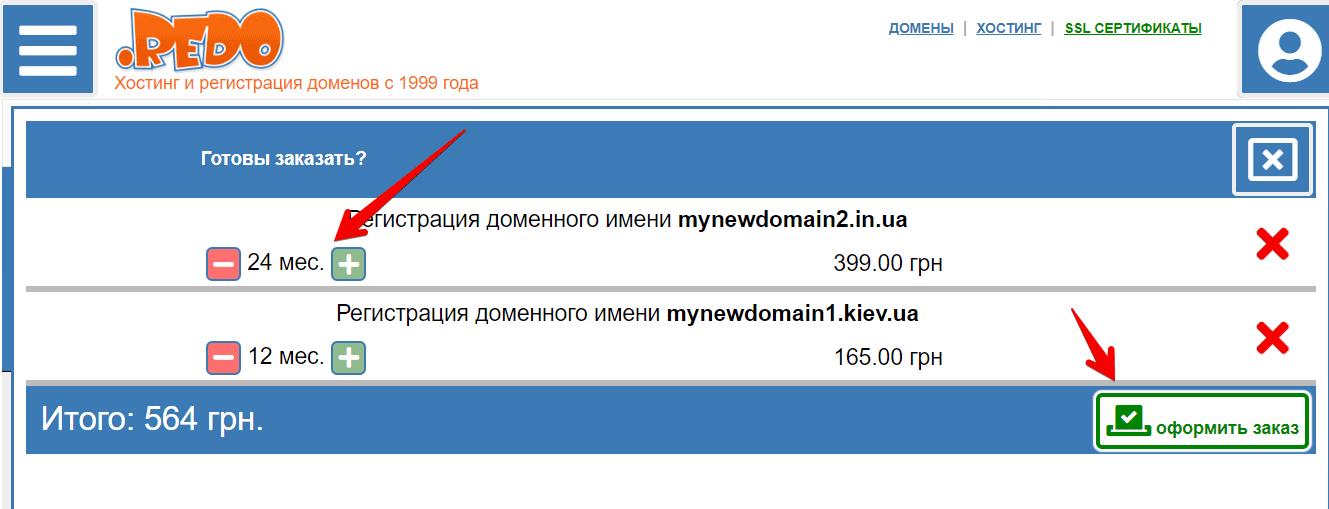 Периоды регистрации домена в .REDO