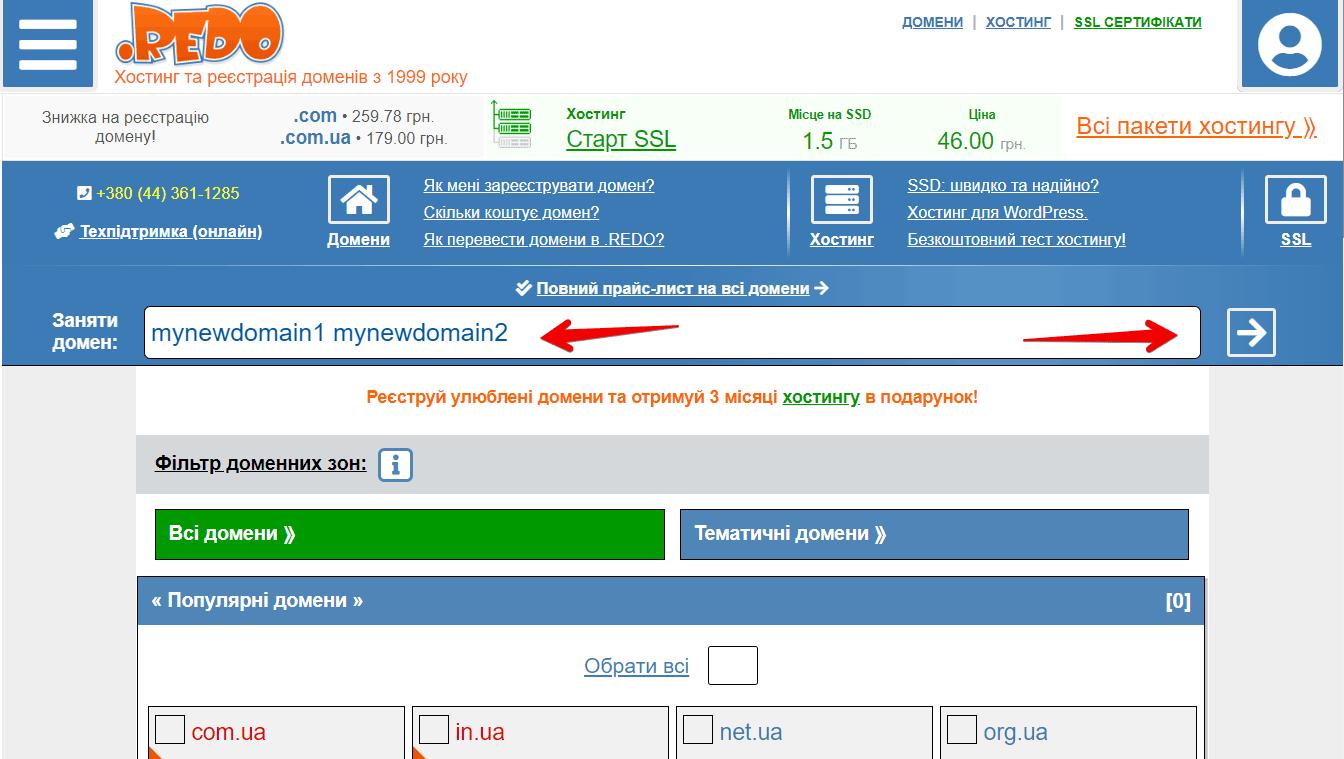 Реєстрація домену в .REDO