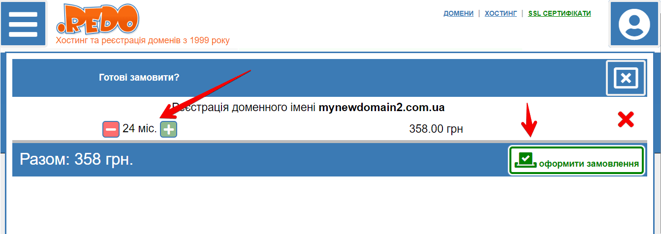 Періоди реєстрації доменів в .REDO